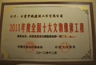 2011 年度全国十大文物维修工程