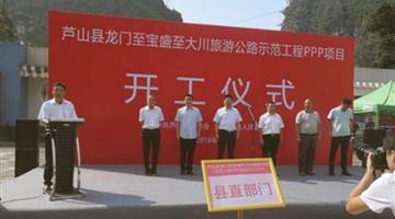 雅安芦山旅游基础设施建设项目
