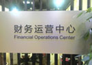 2013年2月公司成立财务运营中心